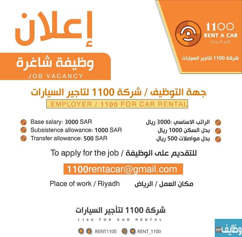 وظائف السعودية اليوم جميع التخصصات والمؤهلات (تحديث مستمر)